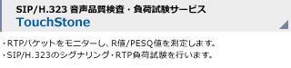 SIP/H.323 音声品質検査・負荷試験サービス TouchStone