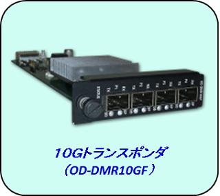 10Gトランスポンダ (OD-DMR10GF)